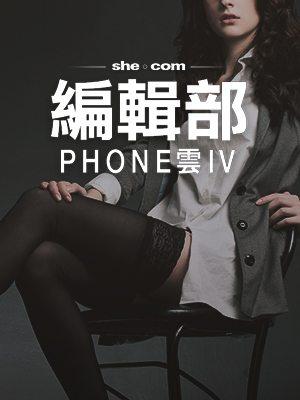 編輯部PHONE雲IV(一):我上司係未婚中女