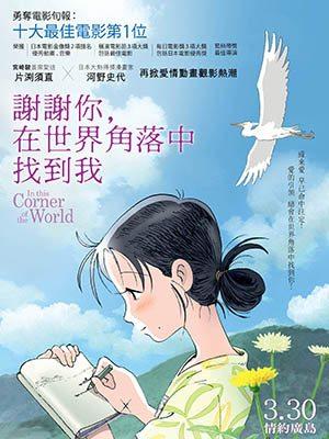 宮崎駿愛徒導演 又一部催淚動畫!請你睇《謝謝你,在世界角落中找到我》