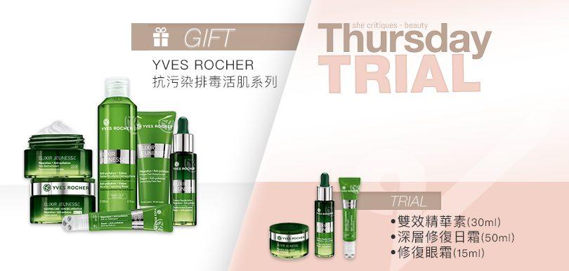 she critiques Thursday Trial 8/2 產品試用:Yves Rocher抗污染體驗套裝