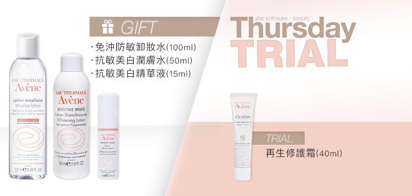she critiques Thursday Trial 17/5 產品試用:Avène再生修護霜 (40ml)