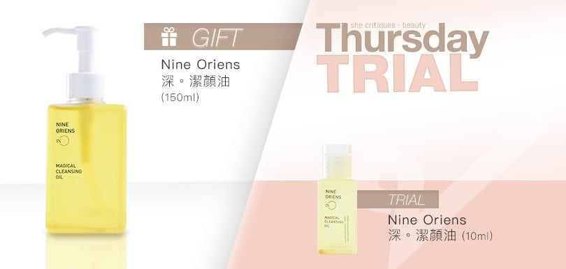 she critiques Thursday Trial 7/6 產品試用:Nine Oriens 深●潔顏油(10ml)