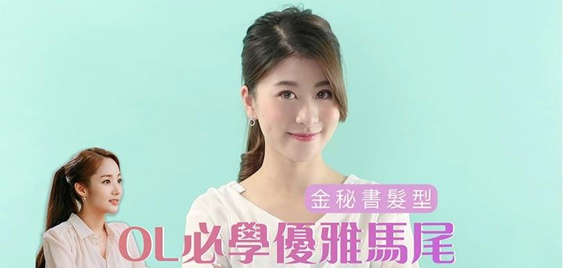 【1分鐘髮型教學】OL必學超簡單金秘書優雅馬尾+增髮秘技!