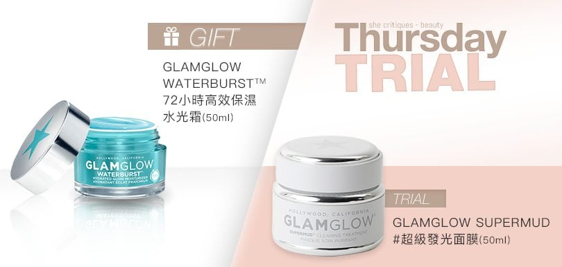 she critiques Thursday Trial 16/8 產品試用:GLAMGLOW SUPERMUD #超級發光面膜(50ml)