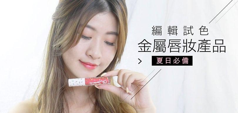 夏日必備!編輯推介5款金屬幻彩唇蜜!