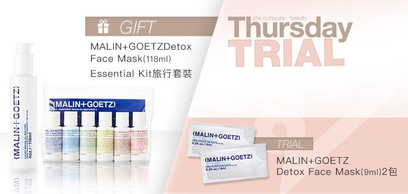 she critiques Thursday Trial 9/8 產品試用:MALIN+GOETZ Detox Face Mask (9ml)