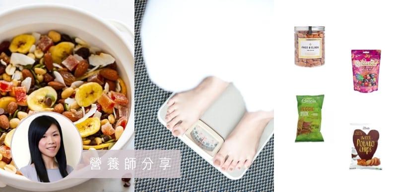【營養師分享】吃不胖新娘零食推介(下)