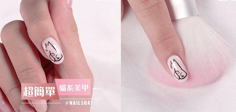 【#nailsday vol.4】超簡約貓系美甲教學!