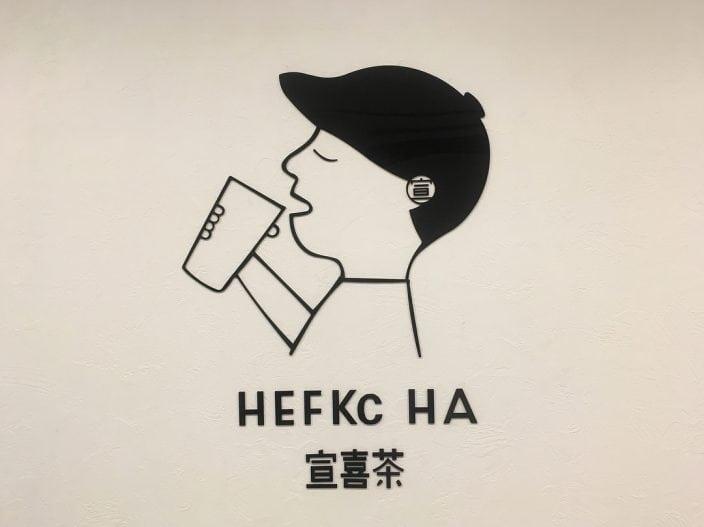 山寨喜茶 北上 日本 打卡 宣喜茶 台式飲品 珍珠奶茶 奶蓋