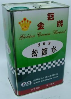 山竹, 防風膠紙, 颱風, 膠漬, WD40, 松節水, 白電油, 專用清潔劑