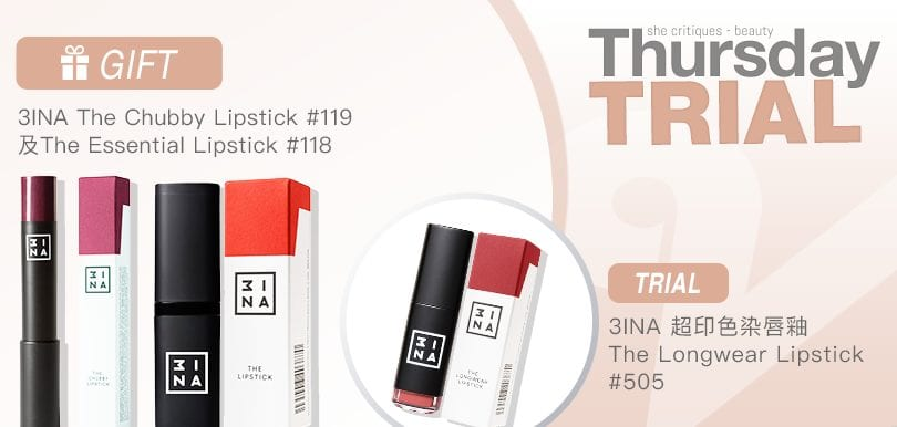 she critiques Thursday Trial 18/10產品試用:3INA The Longwear Lipstick #505