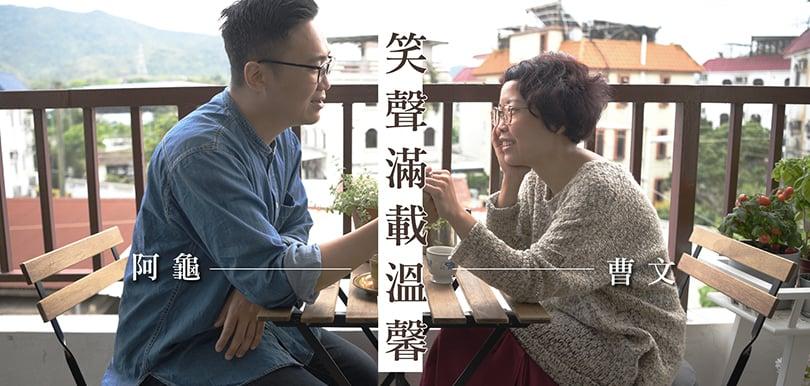 【#專訪】一對夫妻:屋企就是要滿載笑聲才溫馨!