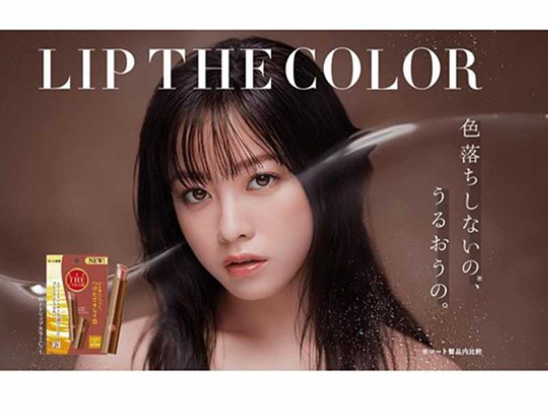 LIP THE COLOR 系列全新秋冬新色「Carmel Brown」潤色護唇膏