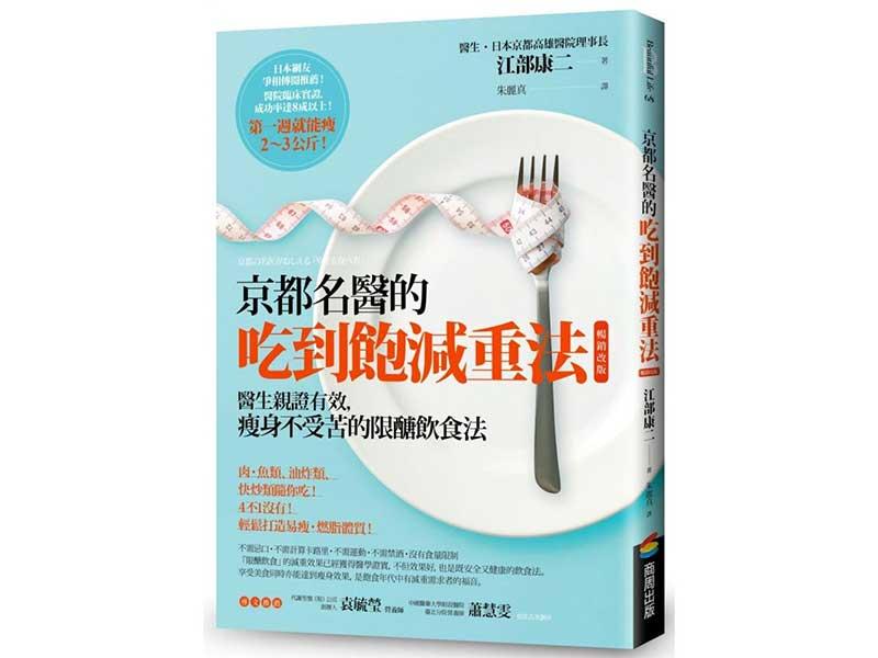《京都名醫的吃到飽減重法》(作者:江部康二)