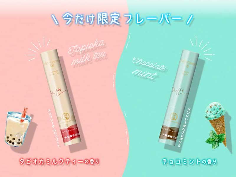 日本曼秀雷敦Melty Cream Lip亦推出「珍珠奶茶」味潤唇膏和「薄荷巧克力」味潤唇膏兩款限定味