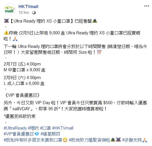 HKTVmall未來兩日將有理的口罩上架