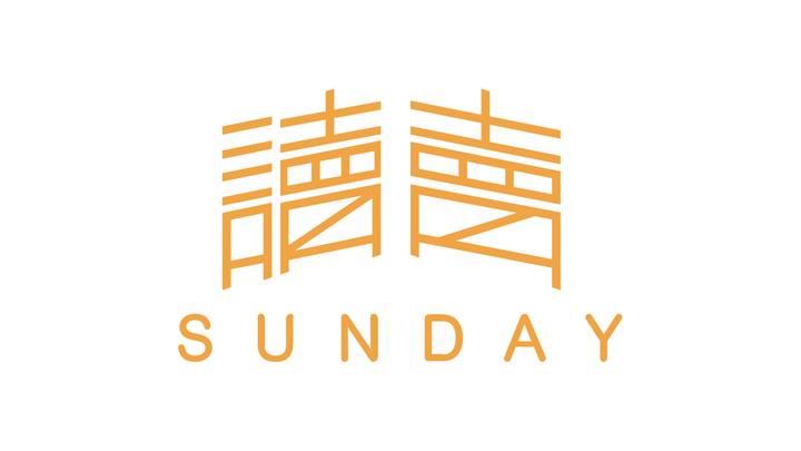 讀賣Sunday