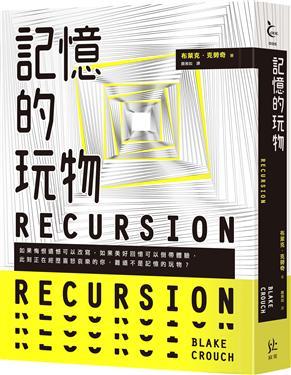 記憶的玩物 Recursion