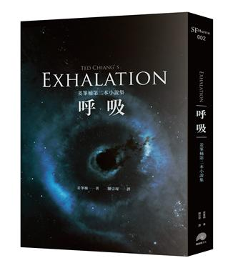 呼吸Exhalation