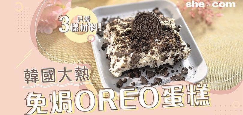 只需3樣材料!韓國大熱免焗Oreo蛋糕