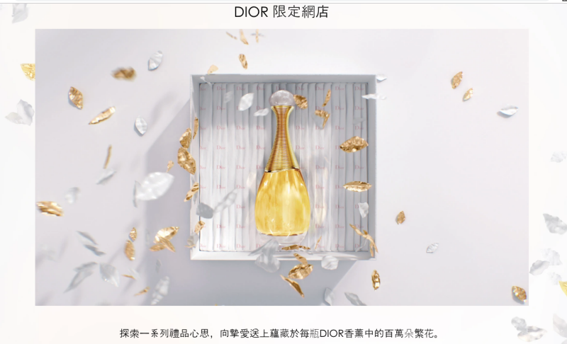 DIOR EXCLUSIVE ONLINE SHOP