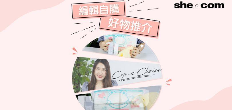 Cyn's Choice:編輯自購好物推介!