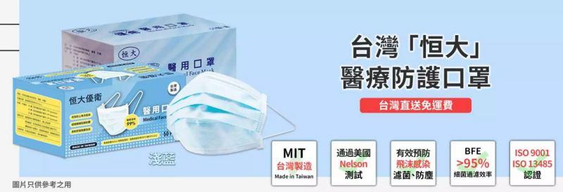 台灣恒大口罩