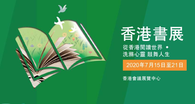 第31屆香港書展