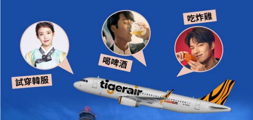 體驗韓流空中遊 機票四分鐘內瘋狂已被賣光﹗