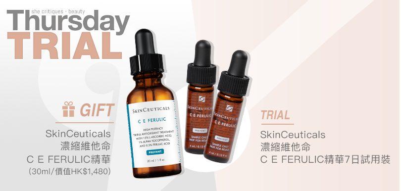 she critiques Thursday Trial 24/09 產品試用:SkinCeuticals 濃縮維他命C E FERULIC精華(7日試用裝)