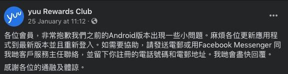 [牛奶公司被 hack] yuu Android 用戶集體被登出 醒你3招保護自己的網絡安全