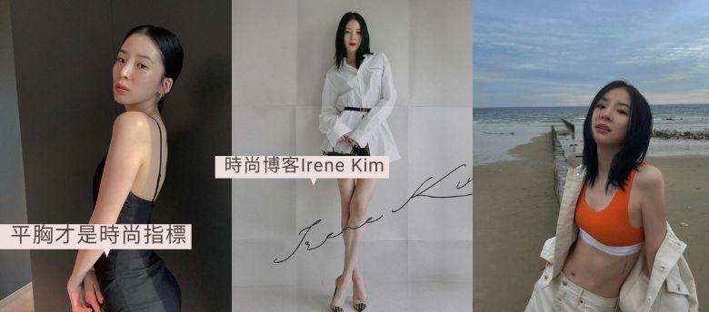 【時尚博客Irene Kim示範】平胸女孩也能駕馭的6款時尚性感穿搭造型
