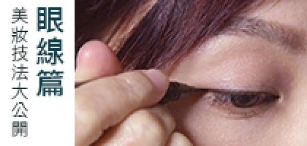 美妝技法大公開 眼線篇