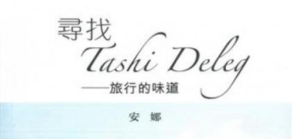 尋找Tashi Deleg──旅行的味道
