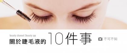 關於睫毛液的10 件事