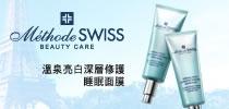 夏日必備-Méthode SWISS溫泉亮白深層修護睡眠面膜