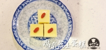 型男教妳煮西餐(七) - 腐乳芝士蛋糕