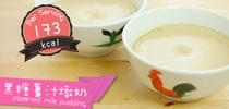 【點Cook Guide】黑糖薑汁燉奶