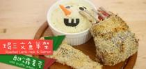【點Cook Guide】甜蜜聖誕篇:焗三文魚羊架配松露薯蓉