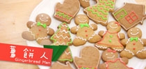 【點Cook Guide】薑餅人 gingerbread man