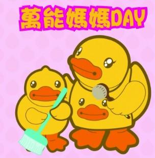 與B.Duck共慶母親節