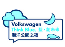 共建藍色低碳未來