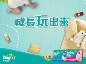 Pampers遊戲培養寶寶認知力