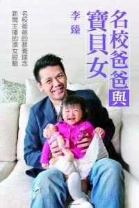名校爸爸與寶貝女兒