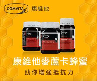 康維他麥蘆卡 蜂蜜增強抵抗力