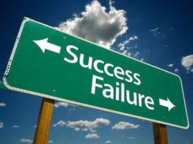 成功與失敗