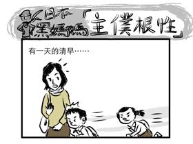 日本黑媽媽- 主僕根性