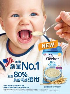 免費贈送嘉寶®嬰兒米粉