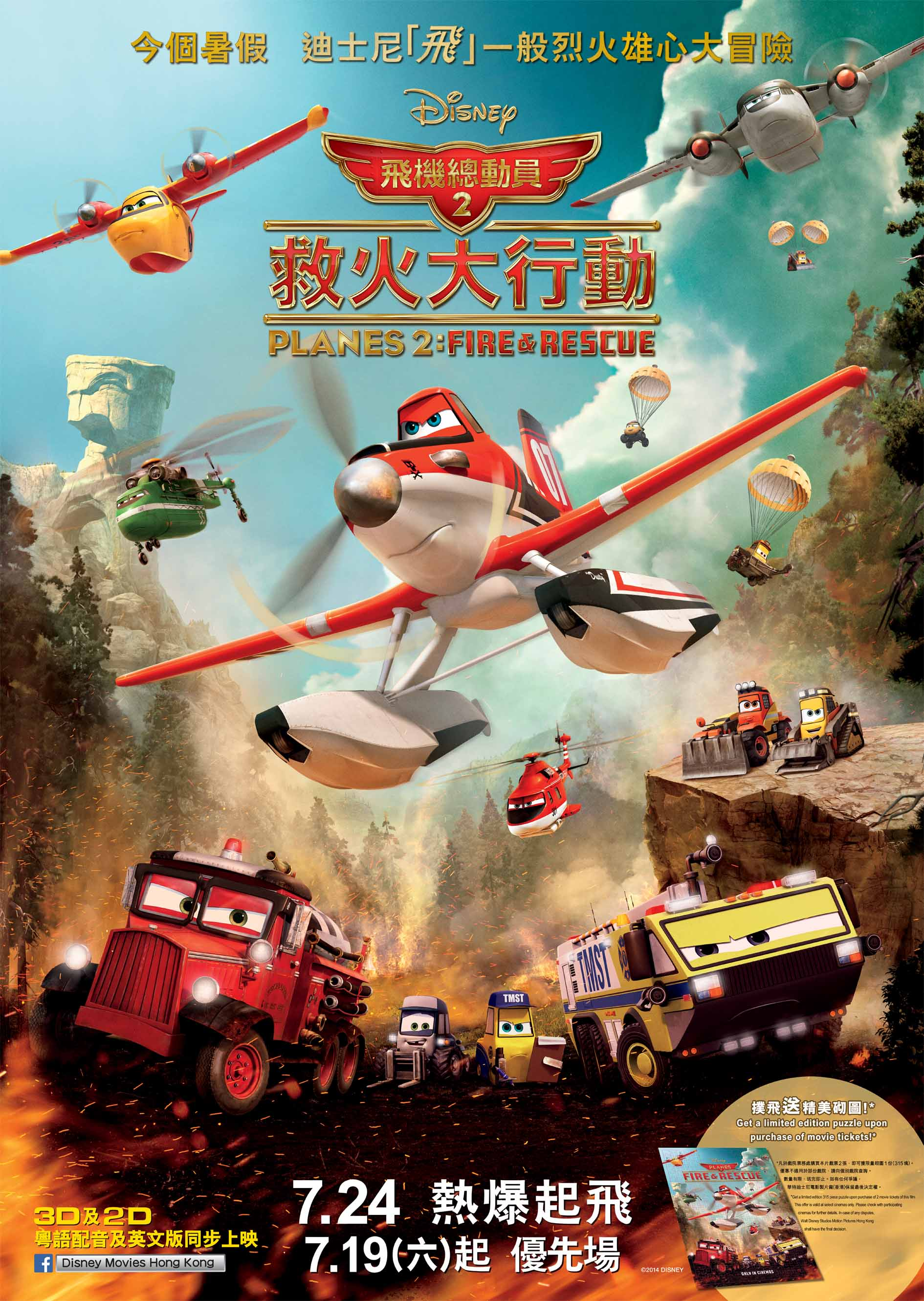 Planes 2_Poster_layout 12