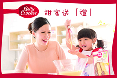 Betty Crocker 送你「Supermoist」蛋糕粉