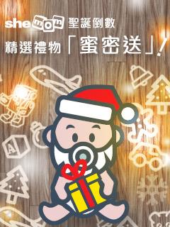 聖誕大倒數  驚喜禮物連環送!
